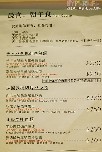 找晨。Find Morning 手作輕食料理 menu (3)